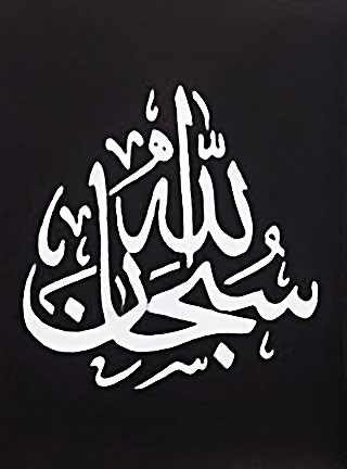 Symbole en Magie arabe