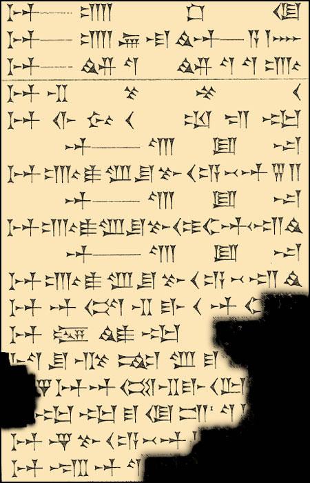 Image de L'Inscription de Behistun