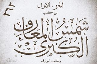 shams al maarif