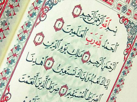 Sourate du Coran