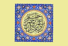 Le traitement des artistes dans le Coran et les hadiths