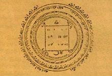 La magie Arabe de l'écriture