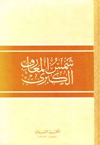 Le Šhams al Maārif al-Kubra